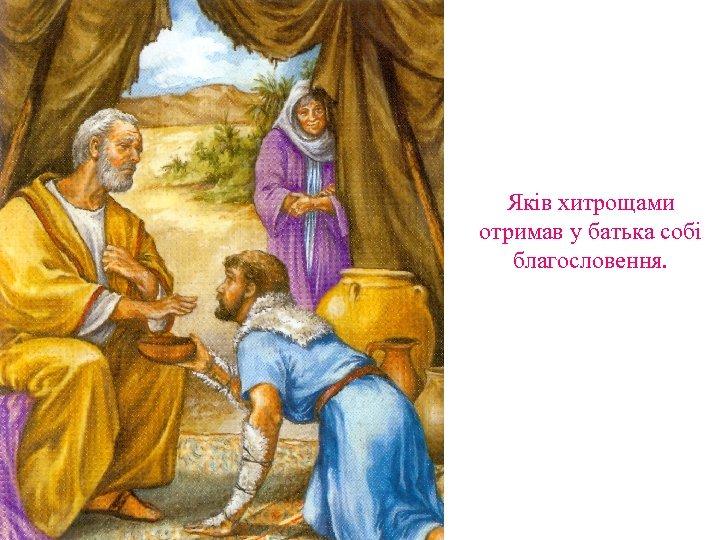 Яків хитрощами отримав у батька собі благословення.