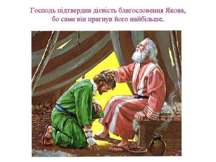 Господь підтвердив дієвість благословення Якова, бо саме він прагнув його найбільше.