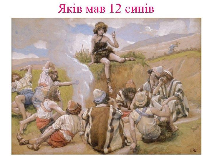 Яків мав 12 синів