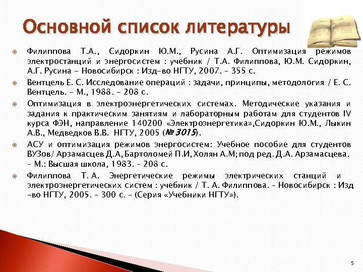 Основной список литературы Филиппова Т. А. , Сидоркин Ю. М. , Русина А. Г.