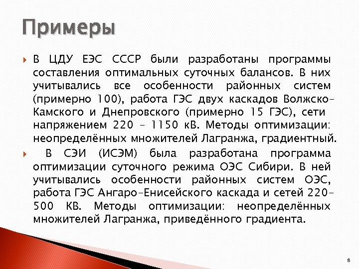 Примеры В ЦДУ ЕЭС СССР были разработаны программы составления оптимальных суточных балансов. В них