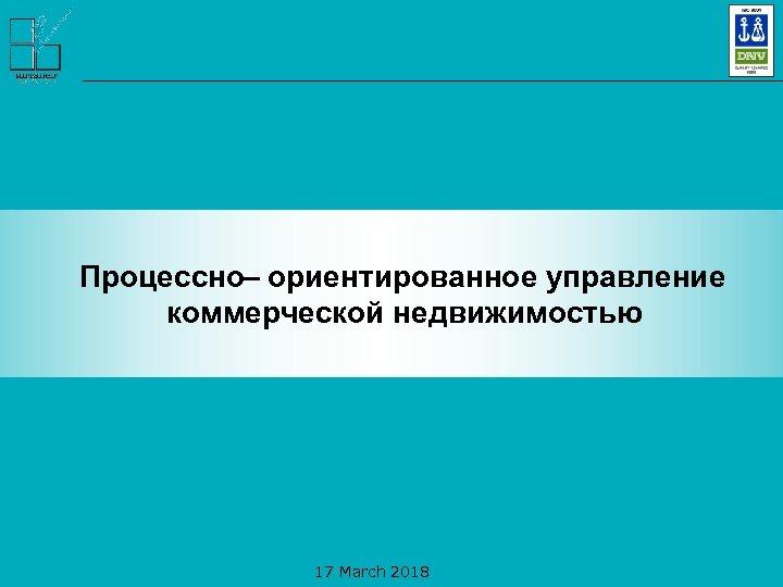 Процессно– ориентированное управление коммерческой недвижимостью 17 March 2018 www. intalev. kz