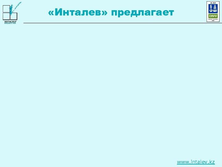 «Инталев» предлагает www. intalev. kz