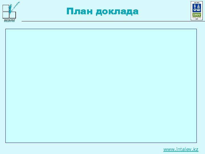 План доклада www. intalev. kz