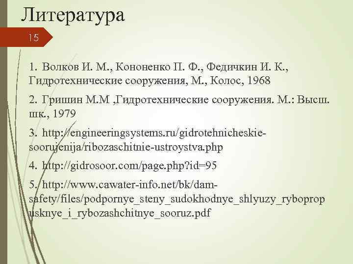 Литература 15 1. Волков И. М. , Кононенко П. Ф. , Федичкин И. К.