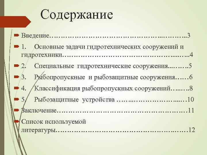 Содержание Введение……………………. . 3 1. Основные задачи гидротехнических сооружений и гидротехники……………………. . 4 2.