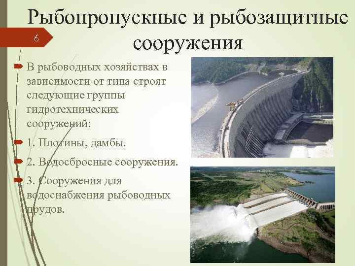 Рыбопропускные и рыбозащитные 6 сооружения В рыбоводных хозяйствах в зависимости от типа строят следующие