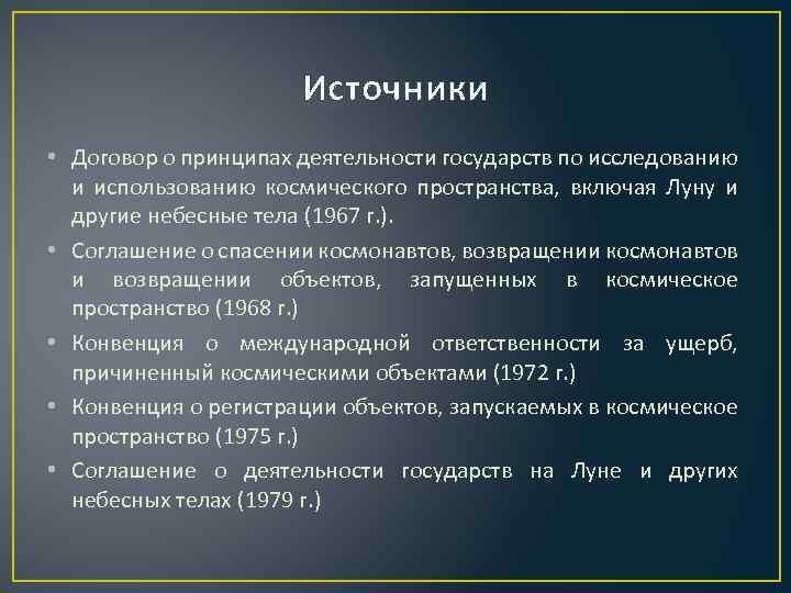 Источники • Договор о принципах деятельности государств по исследованию и использованию космического пространства, включая