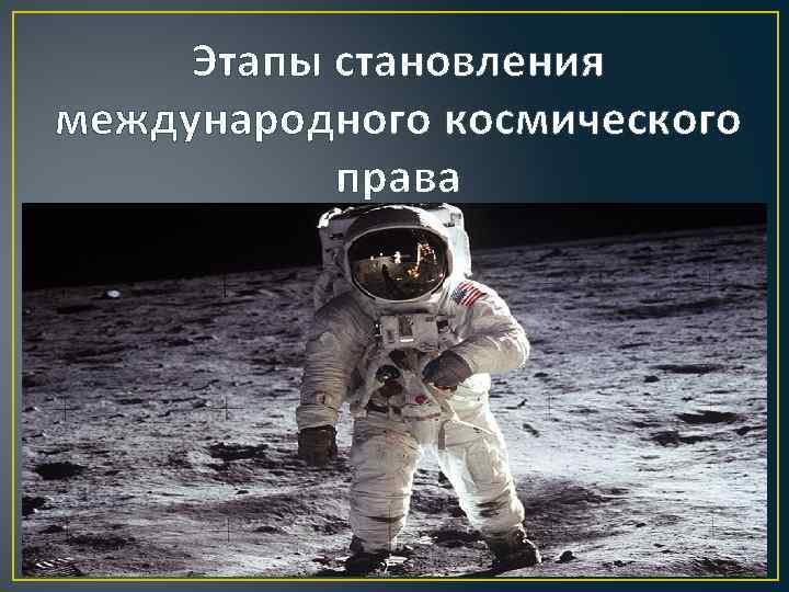 Этапы становления международного космического права