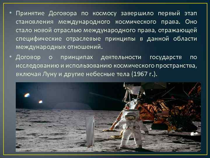 • Принятие Договора по космосу завершило первый этап становления международного космического права. Оно