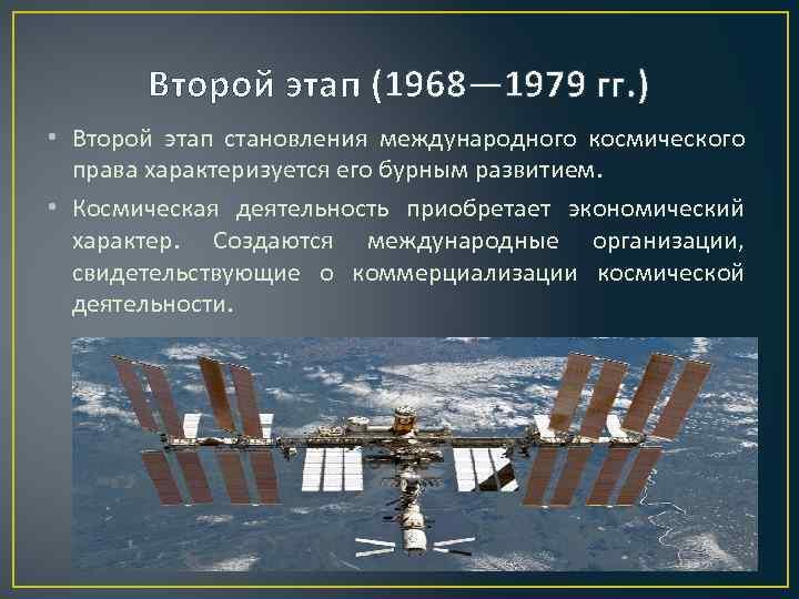 Второй этап (1968— 1979 гг. ) • Второй этап становления международного космического права характеризуется