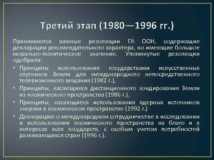 Третий этап (1980— 1996 гг. ) Принимаются важные резолюции ГА ООН, содержащие декларации рекомендательного