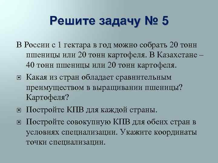 Решите задачу № 5 В России с 1 гектара в год можно собрать 20