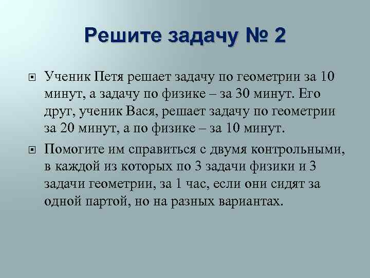 Решите задачу № 2 Ученик Петя решает задачу по геометрии за 10 минут, а