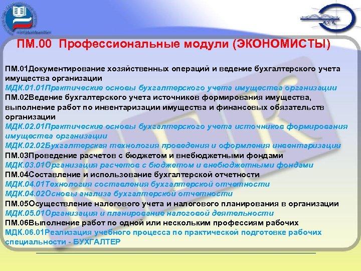 ПМ. 00 Профессиональные модули (ЭКОНОМИСТЫ) ПМ. 01 Документирование хозяйственных операций и ведение бухгалтерского учета