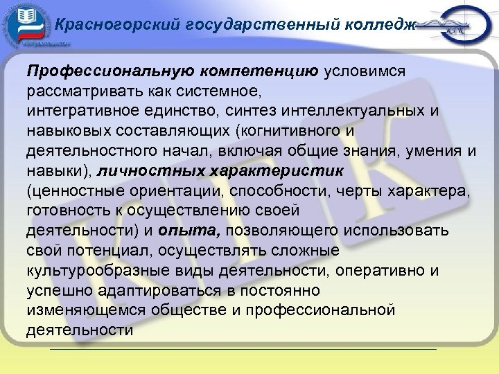Красногорский государственный колледж Профессиональную компетенцию условимся рассматривать как системное, интегративное единство, синтез интеллектуальных и