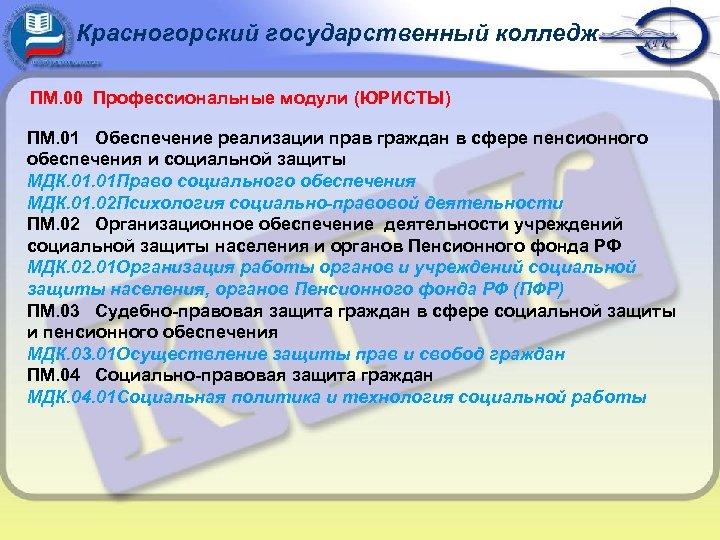 Красногорский государственный колледж ПМ. 00 Профессиональные модули (ЮРИСТЫ) ПМ. 01 Обеспечение реализации прав граждан