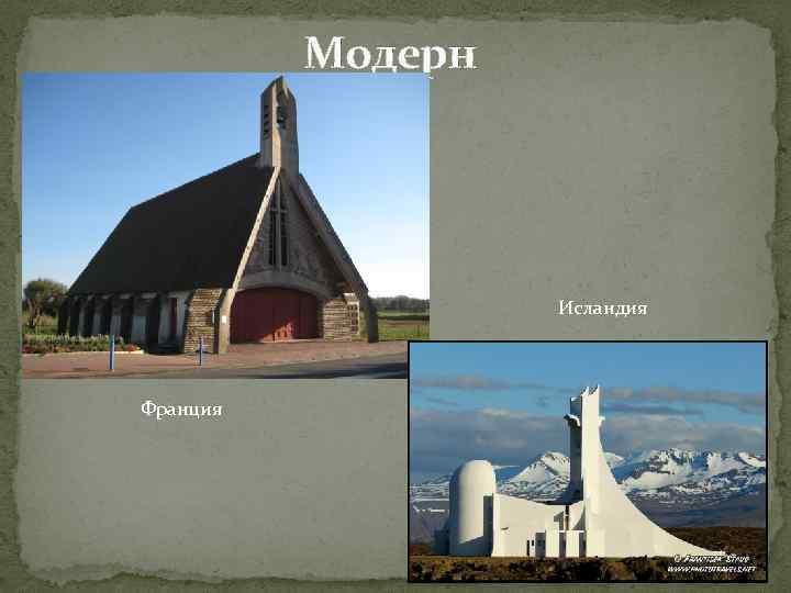 Модерн Исландия Франция