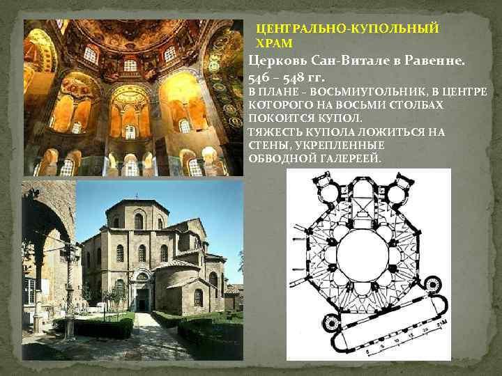 ЦЕНТРАЛЬНО-КУПОЛЬНЫЙ ХРАМ Церковь Сан-Витале в Равенне. 546 – 548 гг. В ПЛАНЕ – ВОСЬМИУГОЛЬНИК,
