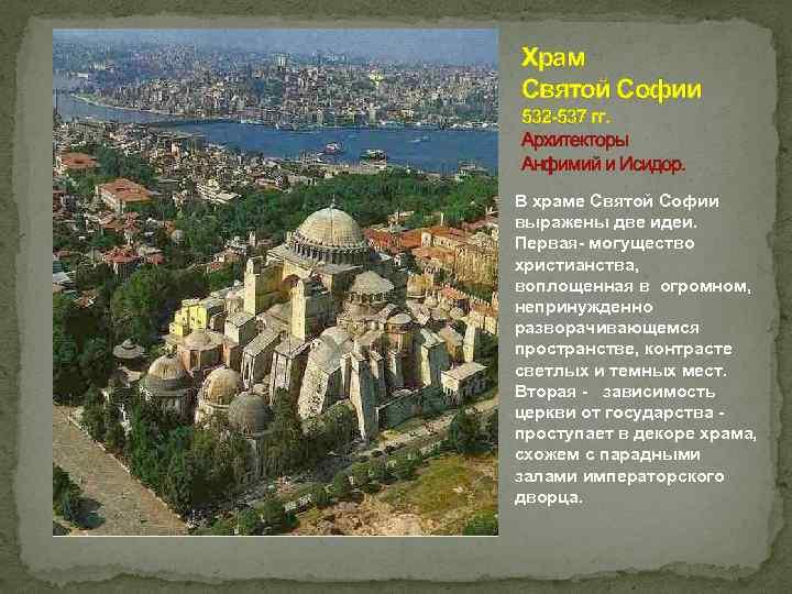 Храм Святой Софии 532 -537 гг. Архитекторы Анфимий и Исидор. В храме Святой Софии