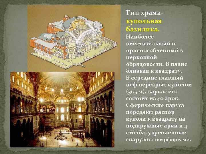 Тип храмакупольная базилика. Наиболее вместительный и приспособленный к церковной обрядовости. В плане близкая к