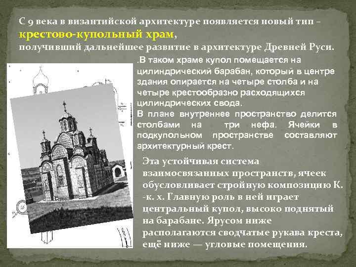 С 9 века в византийской архитектуре появляется новый тип – крестово-купольный храм, получивший дальнейшее