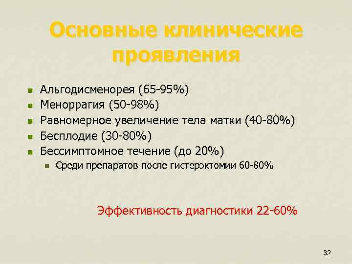 Основные клинические проявления n n n Альгодисменорея (65 -95%) Меноррагия (50 -98%) Равномерное увеличение