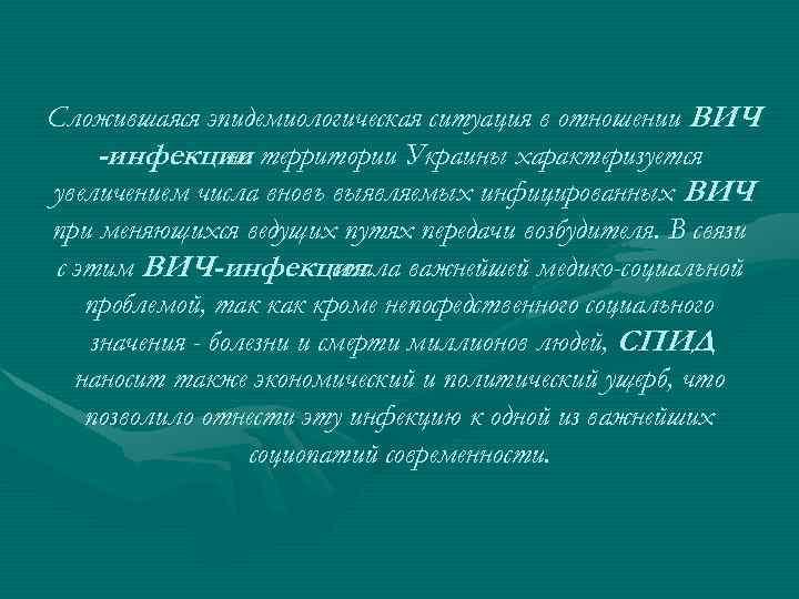 Сложившаяся эпидемиологическая ситуация в отношении ВИЧ -инфекции территории Украины характеризуется на увеличением числа вновь