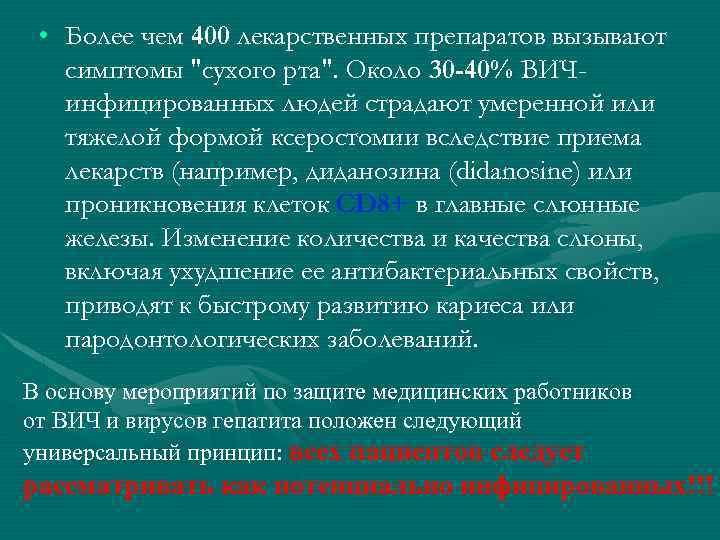 • Более чем 400 лекарственных препаратов вызывают симптомы
