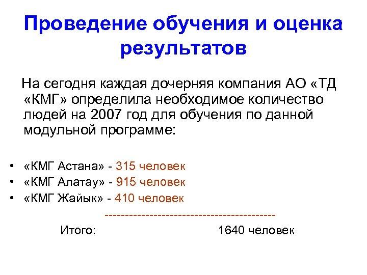 Проведение обучения и оценка результатов На сегодня каждая дочерняя компания АО «ТД «КМГ» определила