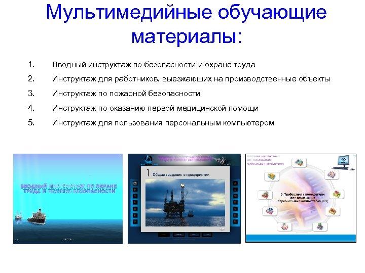 Мультимедийные обучающие материалы: 1. Вводный инструктаж по безопасности и охране труда 2. Инструктаж для