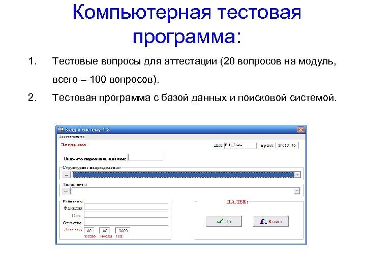 Компьютерная тестовая программа: 1. Тестовые вопросы для аттестации (20 вопросов на модуль, всего –