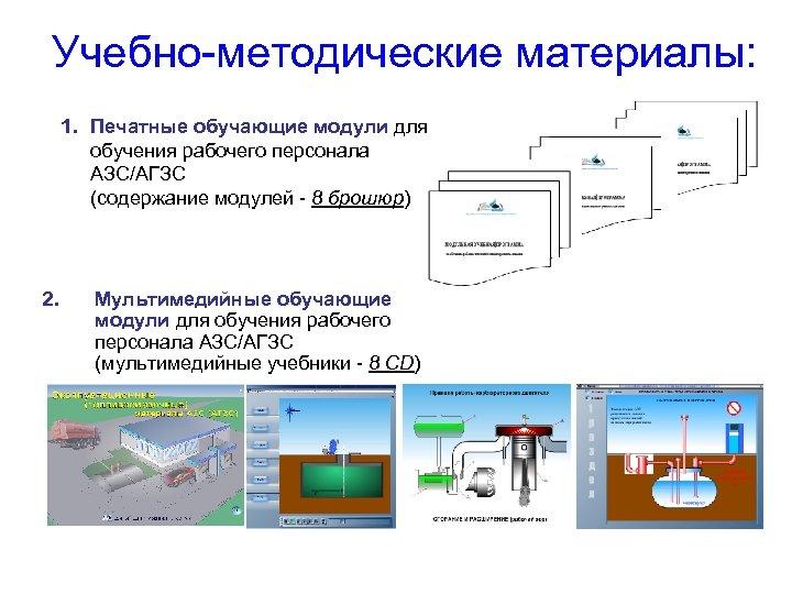 Учебно-методические материалы: 1. Печатные обучающие модули для обучения рабочего персонала АЗС/АГЗС (содержание модулей -