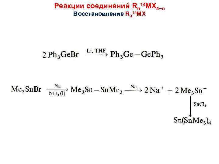 Реакции соединений Rn 14 MX 4 n Восстановление R 314 MX