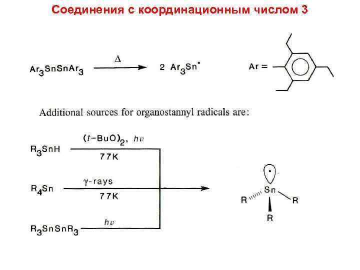 Соединения с координационным числом 3