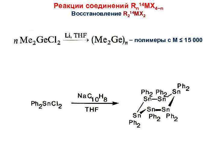 Реакции соединений Rn 14 MX 4 n Восстановление R 214 MX 2 полимеры с