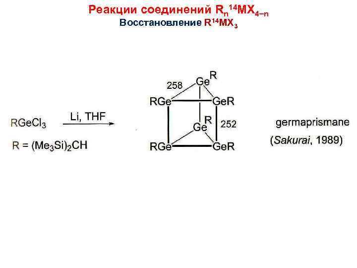 Реакции соединений Rn 14 MX 4 n Восстановление R 14 MX 3