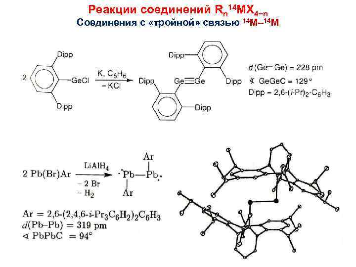 Реакции соединений Rn 14 MX 4 n Соединения с «тройной» связью 14 M– 14