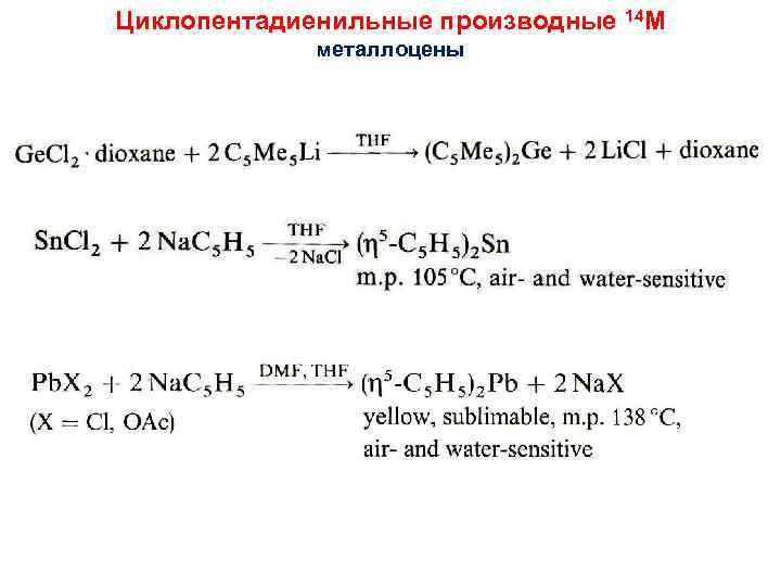 Циклопентадиенильные производные 14 M металлоцены