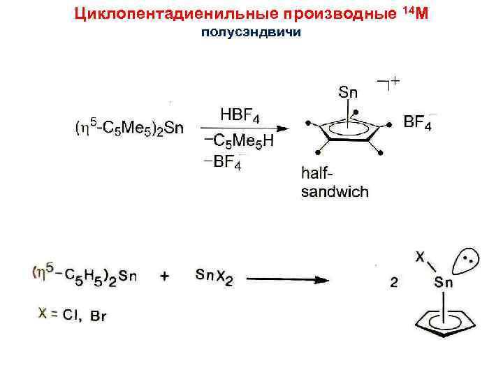 Циклопентадиенильные производные 14 M полусэндвичи