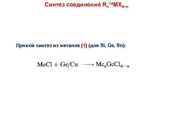 Синтез соединений Rn 14 MX 4 n Прямой синтез из металла [1] (для Si,