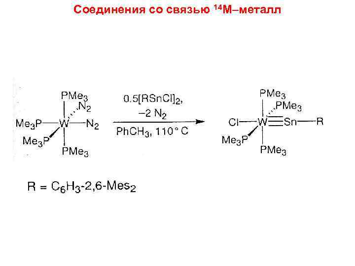 Соединения со связью 14 M–металл