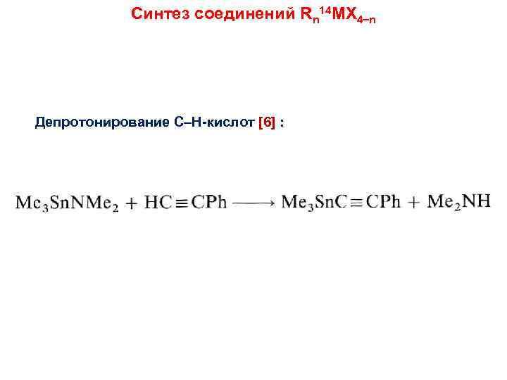 Синтез соединений Rn 14 MX 4 n Депротонирование C–H-кислот [6] :