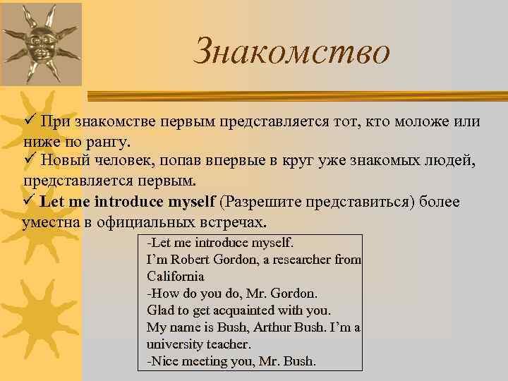 Знакомство ü При знакомстве первым представляется тот, кто моложе или ниже по рангу. ü