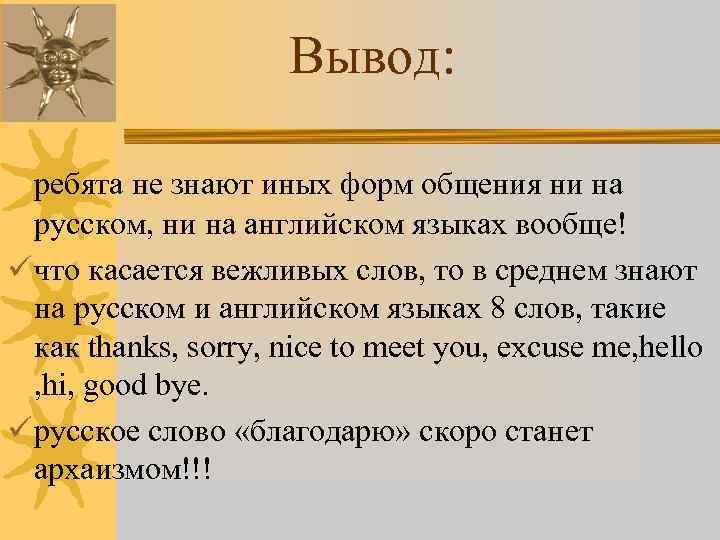 Вывод: ребята не знают иных форм общения ни на русском, ни на английском языках