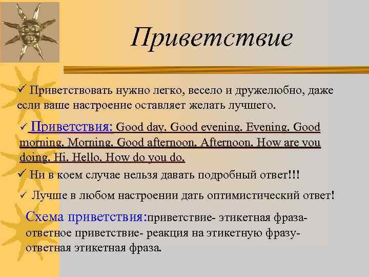 Приветствие ü Приветствовать нужно легко, весело и дружелюбно, даже если ваше настроение оставляет желать