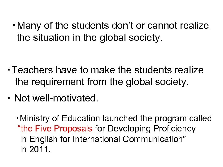 ・Many of the students don't or cannot realize the situation in the global society.