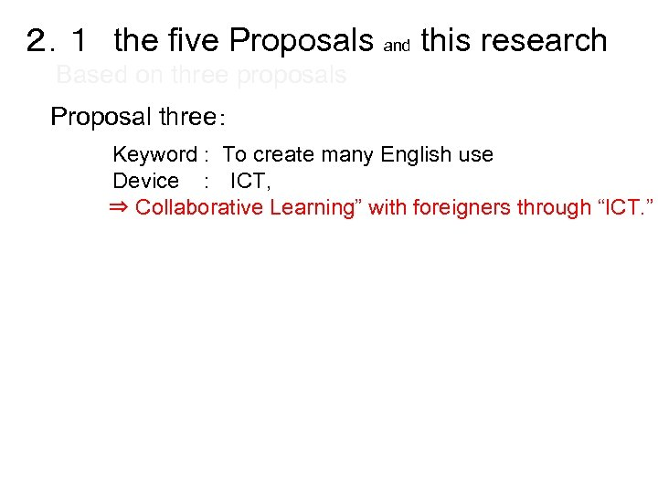 2.1 the five Proposals and this research Based on three proposals Proposal three:         Keyword