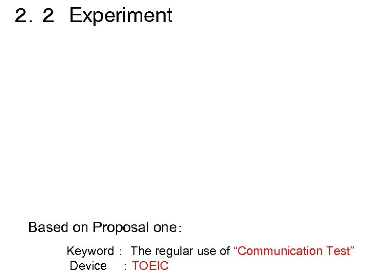 2.2 Experiment Based on three proposals Proposal three:         Keyword : To create many English