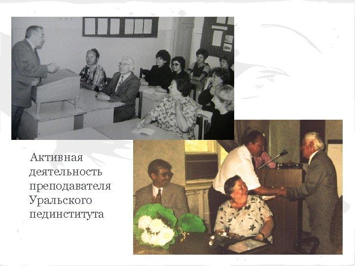 Активная деятельность преподавателя Уральского пединститута